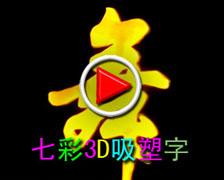 3D七彩吸塑字